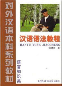 Sách ngữ pháp Tiếng Trung Hanyu Yufa Jiaocheng (汉语语法教程)